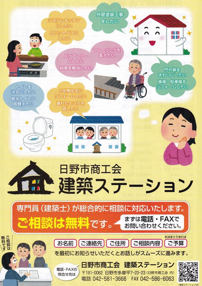日野市建築ステーション 芦沢製疊:アシザワセイジョウは、たたみ・ふすま専門店として加盟しています