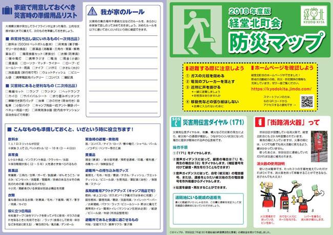 防災マップ-表紙、備品リスト、消火器操作方法、伝言ダイヤル