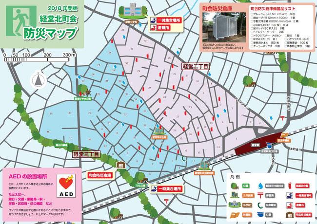 防災マップ-避難所、街路消火器、町会防災倉庫