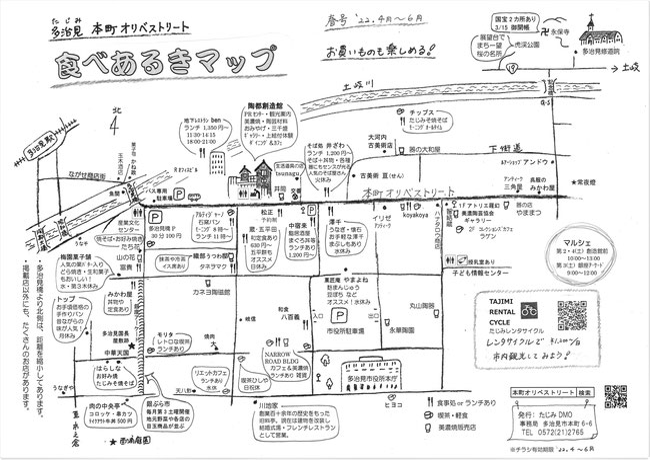 食べあるきマップ  Tajimi Honmachi Oribe Street