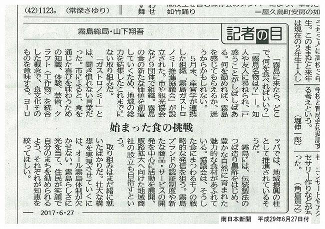 南日本新聞 平成29年6月27日付