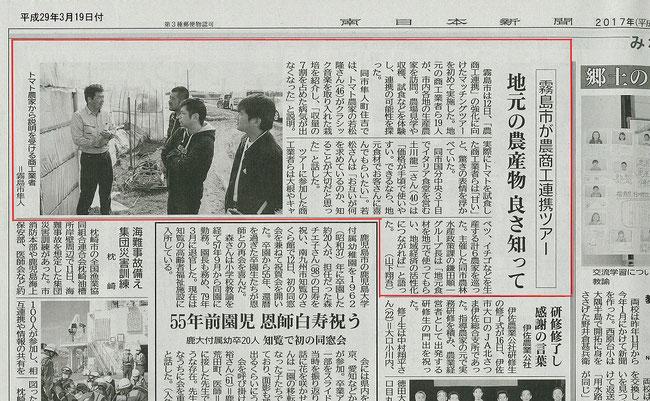 南日本新聞 平成29年3月19日付