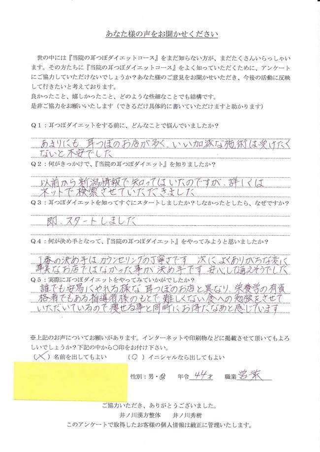 ダイエット体験談 新潟市江南区亀田 40代女性 Oさま