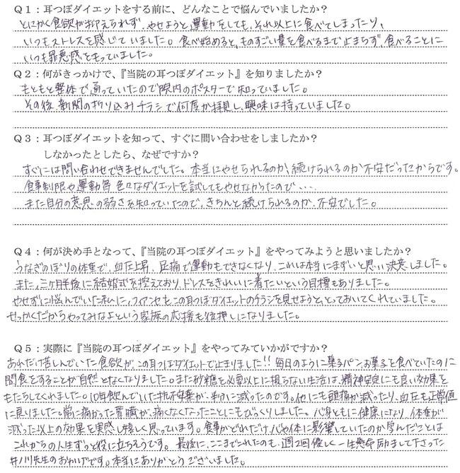 ダイエット体験談 新潟市秋葉区 30代女性 Hさま