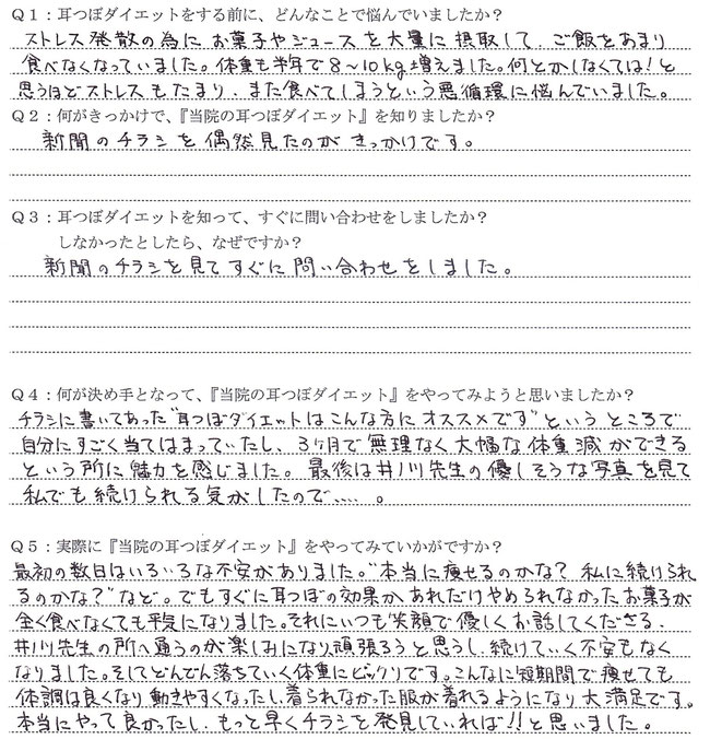 ダイエット体験談 新潟市秋葉区 30代女性 Mさま
