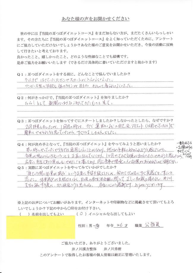 ダイエット体験談 新潟市江南区 4代女性 Kさま