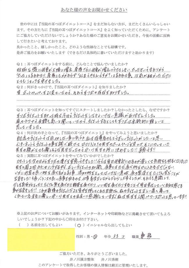 ダイエット体験談 五泉市 30代女性 Kさま