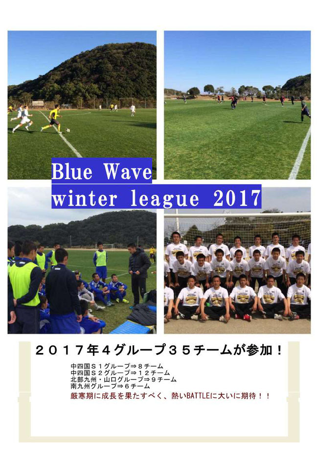 2017Blue Wave winter league 開幕