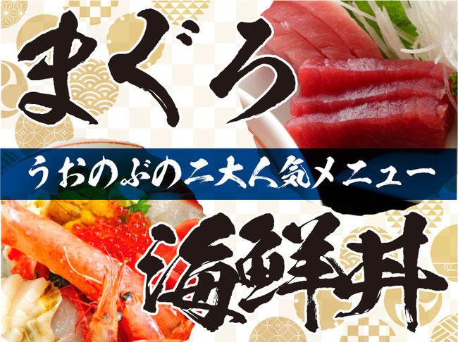 うおのぶのまぐろ・海鮮丼メニュー