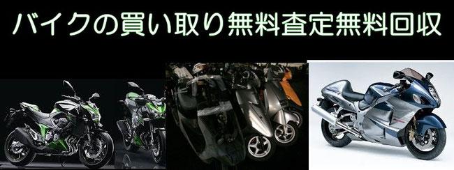 バイクの買取 バイクの無料査定 バイク無料回収 横浜