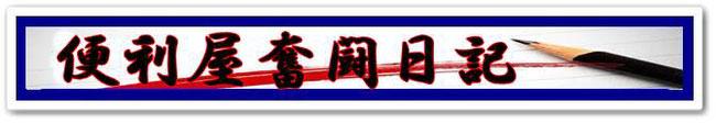 便利屋奮闘日記
