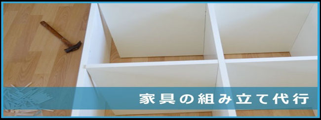 家具の組み立て代行 横浜川崎東京