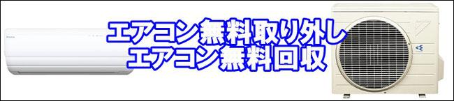 綾瀬市のエアコン無料取外回収