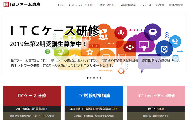 I&Iファーム東京 ホームページより(http://www.iif-tokyo.jp/)