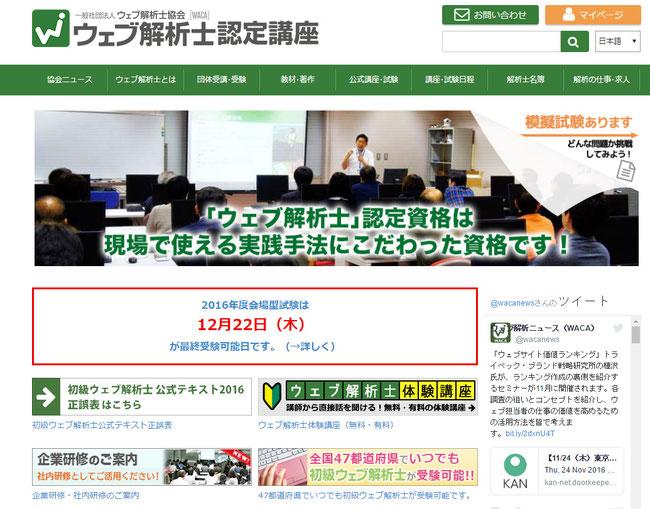 一般社団法人ウェブ解析士協会 ホームページより(https://www.waca.associates/jp/)