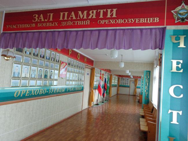 Зал памяти