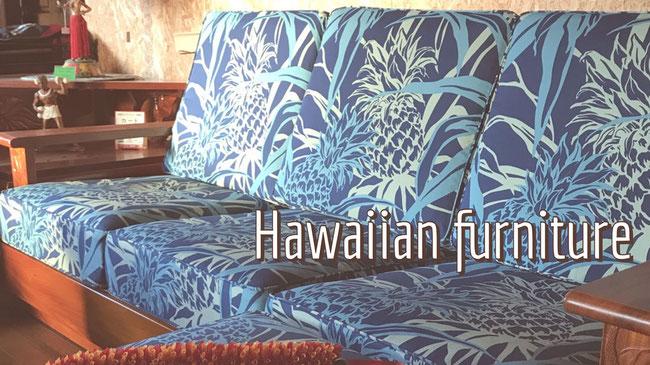 ハワイアン家具