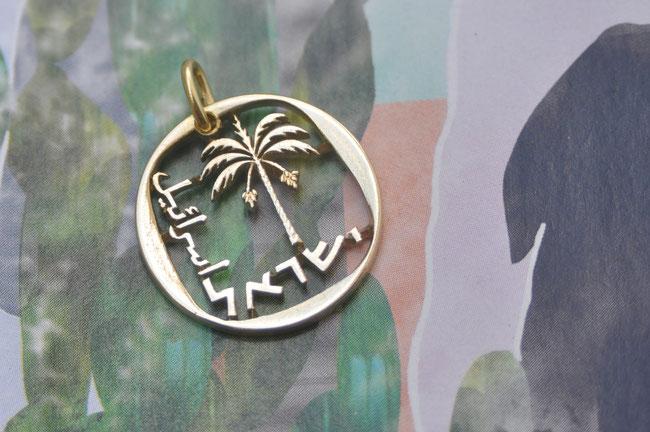 Münzsägewerk Katrin Thull | Israel - Palme