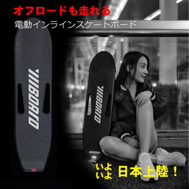 電動 2輪 スケートボード Yiiboard イイボード