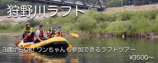 狩野川ラフト 3歳からOK!ワンちゃんも参加できるラフトツアー ¥3500〜