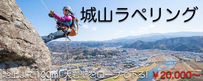 城山ラペリング 地上まで100m!大岩壁をロープで下る! 20000円