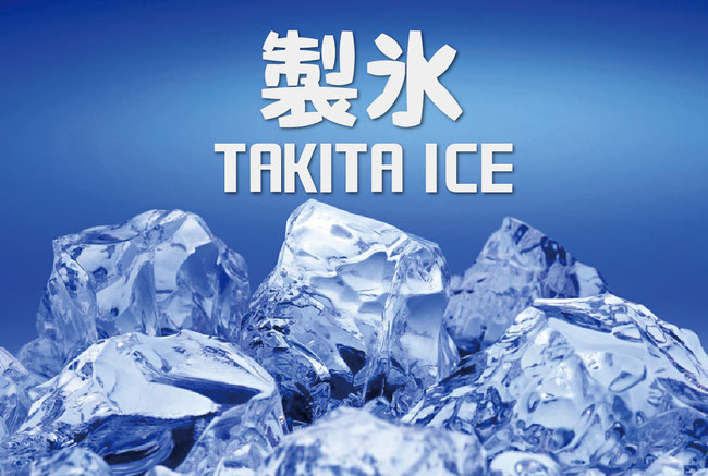 札幌滝田製氷 氷のことなら当社にお任せ!