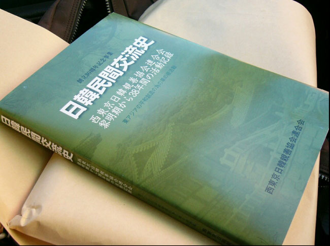 本書に汝矣島桜寄贈の経緯が詳細に書かれています。希望者は0427362003までFAXを。