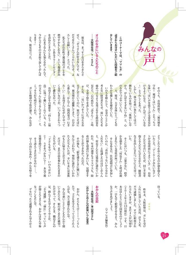 みんなの声P24(2013年3月発売号)