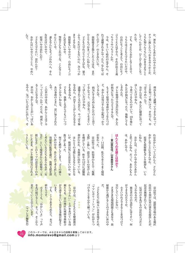 みんなの声P25(2013年3月発売号)