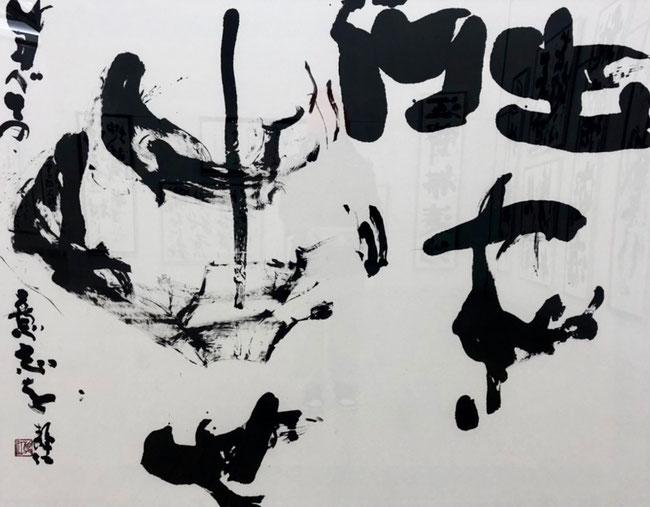 書道教室主宰の森岡静江作品
