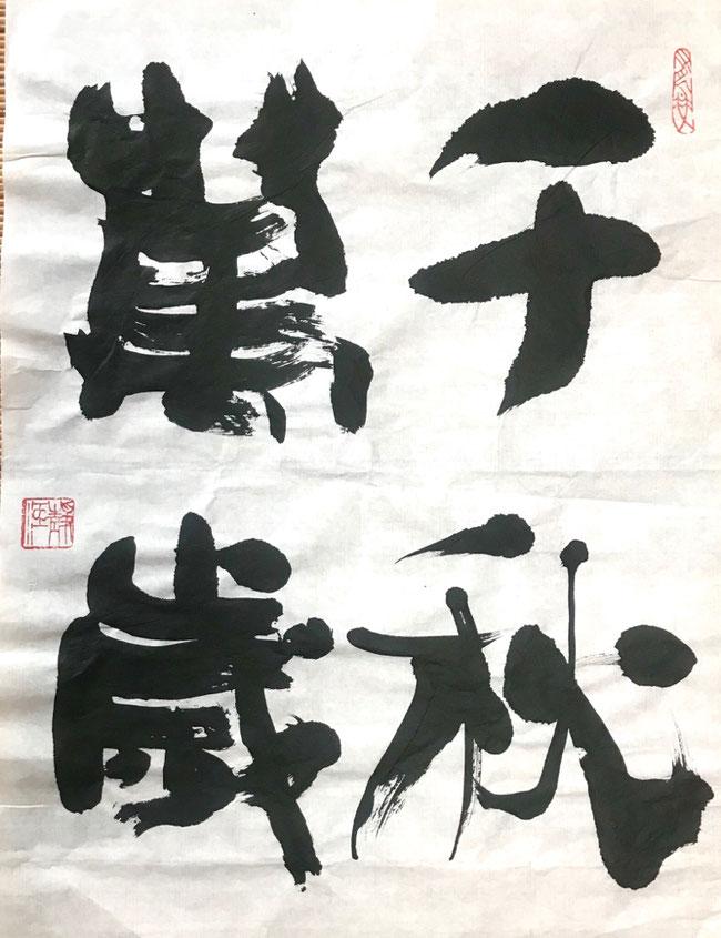 書道教室 東京 銀座 新宿 赤羽 大人 千秋万歳