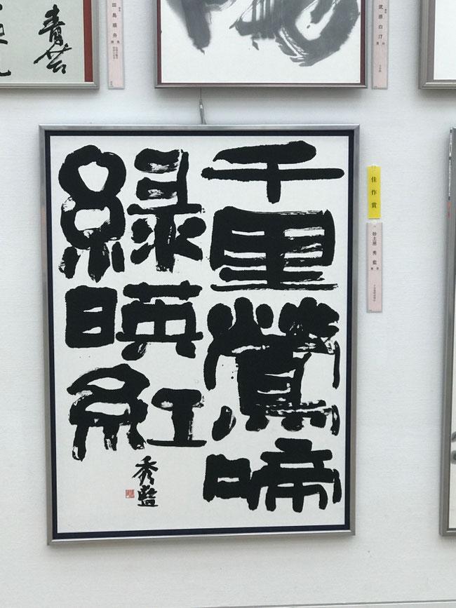 第70回毎日書道展 漢字部 佳作賞受賞作品 「千里鶯啼緑映紅」
