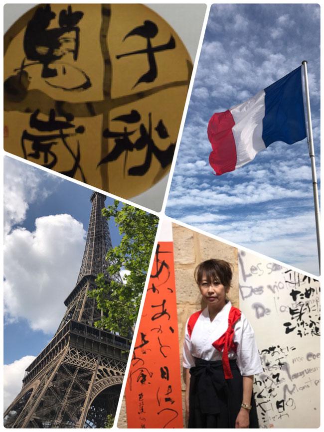 女流書家 書家 書道家 パリ フランス