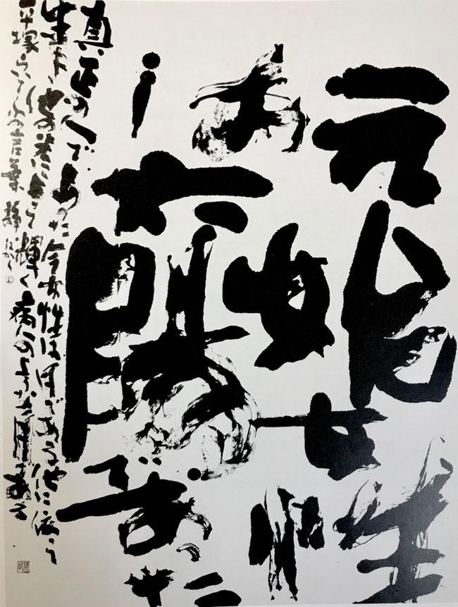 東京都中央区銀座にある書道教室を主宰する書家・森岡静江の書道作品