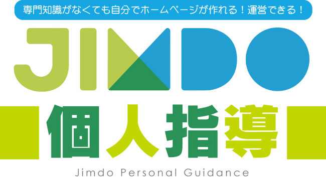 Jimdoホームページ作り勉強会in太田