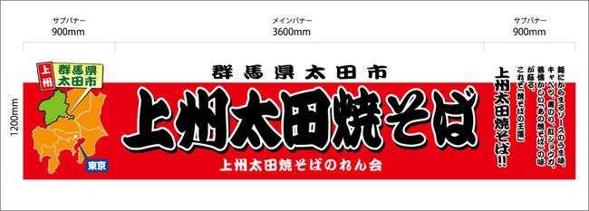 上州太田焼そば 横断幕