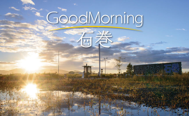 GoodMorning 石巻