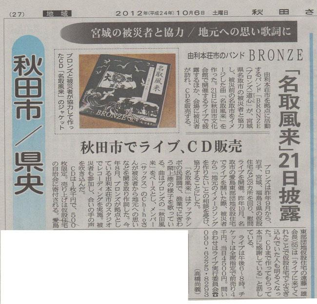 2012.10.6 秋田さきがけ