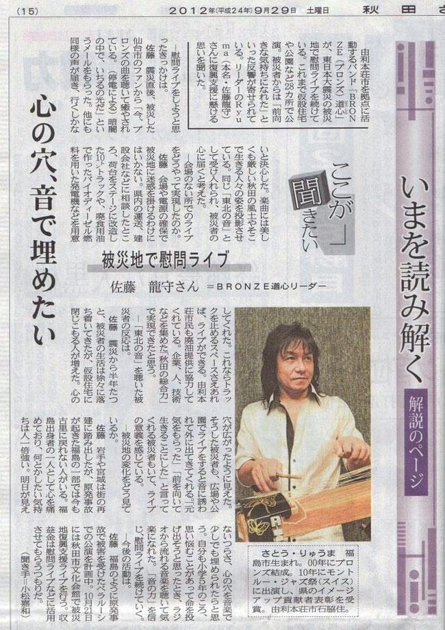 2012.9.29秋田さきがけ新聞