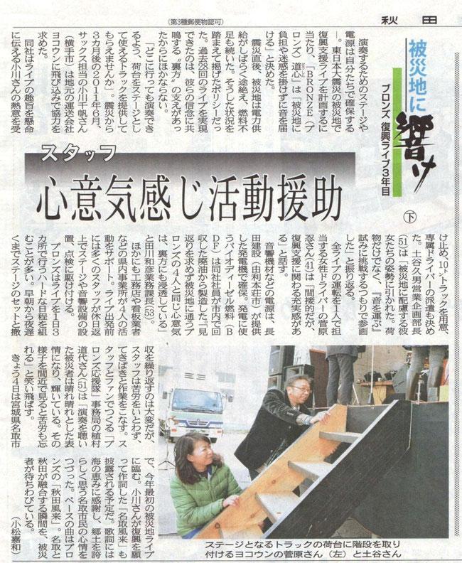2013.5.4 秋田さきがけ新聞