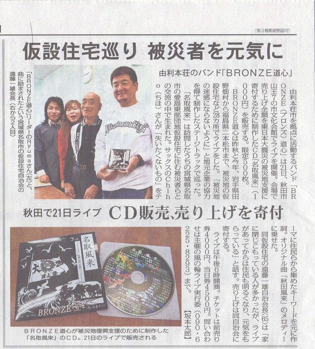 2012.10.8 毎日新聞