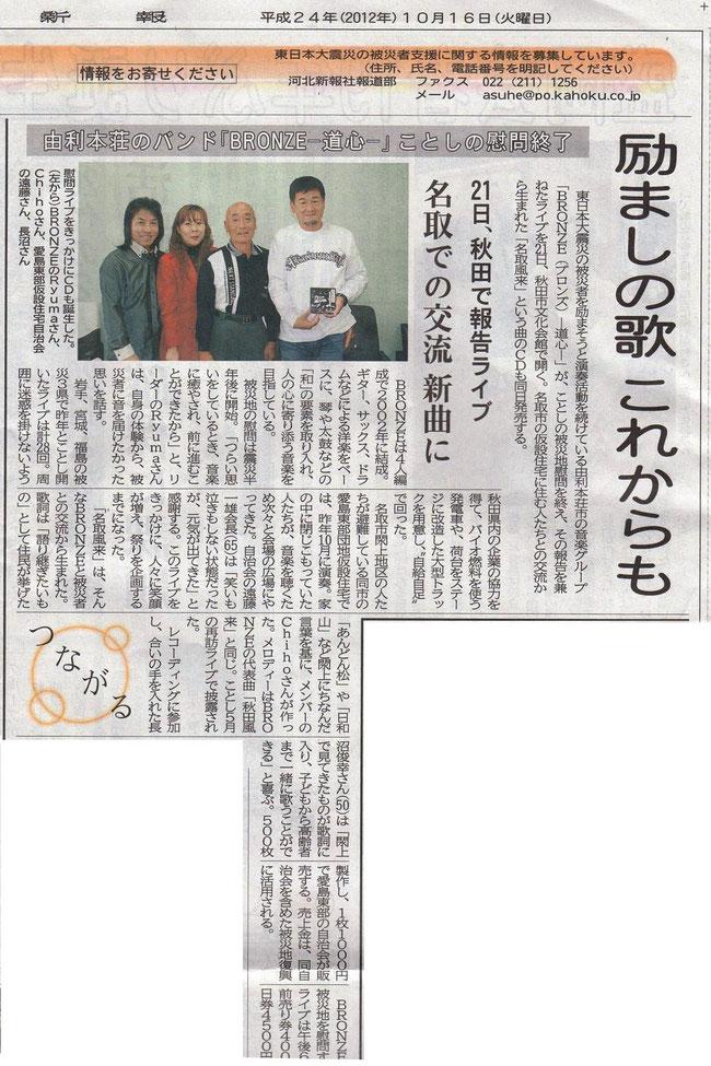 2012.10.16河北新報