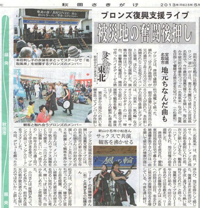 2013.5.5 秋田さきがけ新聞