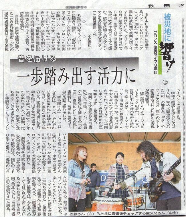 2013.5.3 秋田さきがけ新聞