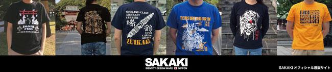 SAKAKIオフィシャル通販サイト