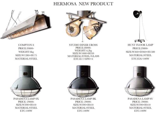 インダストリアルデザイン・西海岸デザインの照明器具