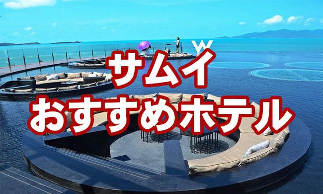 サムイ島 おすすめホテル