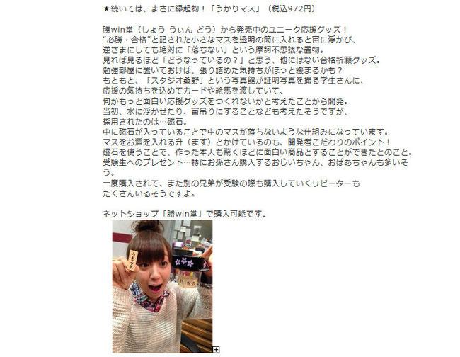FM栃木 RBZ friday