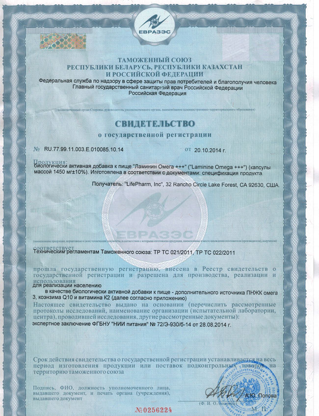 Сертификат Россия Ламинин Омега