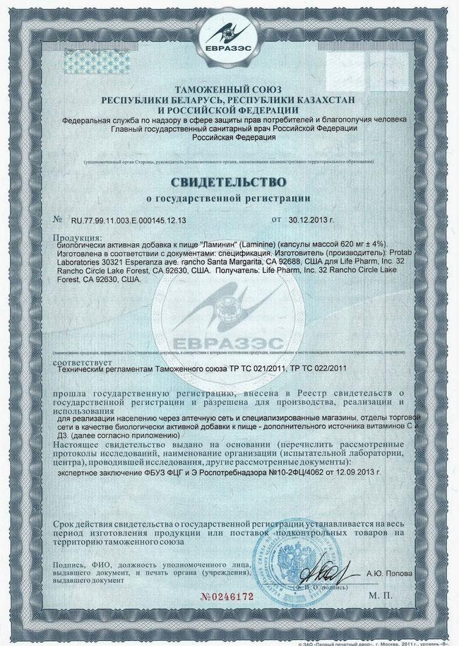 Сертификат Россия Ламинин